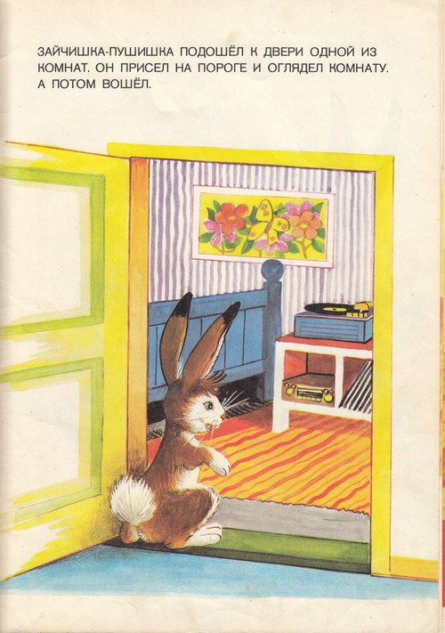 смотрели данную приключения зайчишки пушишки читать технологического процесса